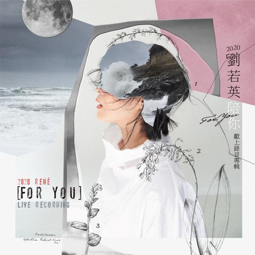 2020 劉若英陪你 獻上錄音專輯