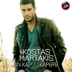 An Kapou Kapote