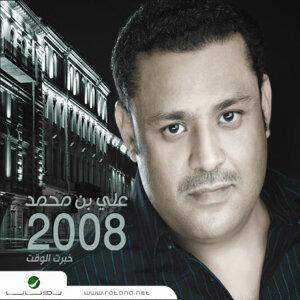 Khabart El Waqt