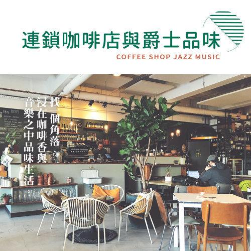 連鎖咖啡店與爵士品味 (Coffee Shop Jazz Music)
