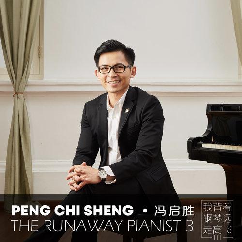 The Runaway Pianist III (我背著鋼琴遠走高飛 III )