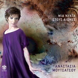 Mia Nychta Stous Aiones