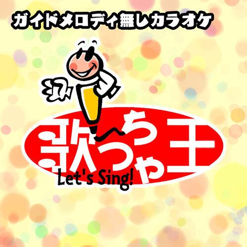 Shiny GATE(オリジナルアーティスト:中川翔子)[ガイドメロディ無しカラオケ]