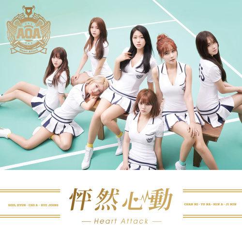 怦然心動 (Heart Attack) - 中文版
