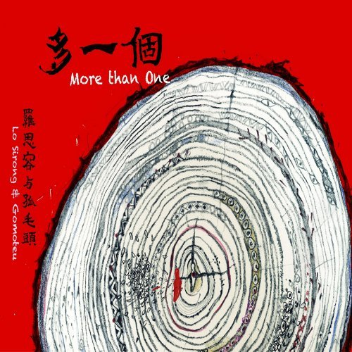 多一個 (More than One)