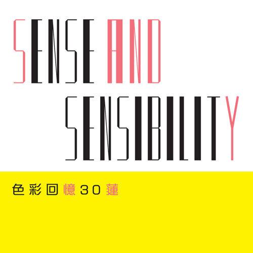 色彩回憶30蓮 (Sense and Sensibility)
