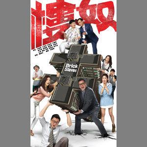 四百呎 - TVB劇集 <樓奴> 主題曲