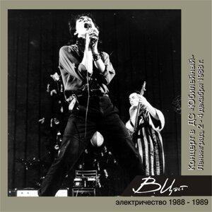 """Концерт в ДС """"Юбилейный"""" (Ленинград, 2-4 декабря 1988 г.) - Live"""