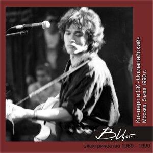 """Концерт в СК """"Олимпийский"""" (Москва, 5 мая 1990 г.) - Live"""