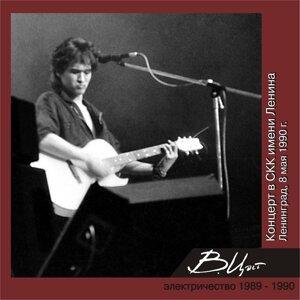 Концерт в СКК имени Ленина (Ленинград, 8 мая 1990 г.) - Live