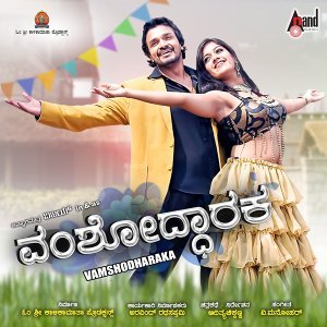 Vamshodharaka - Original Motion Picture Soundtrack