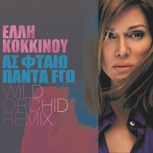 As Ftaio Panta Ego - Wild Orchid Remix