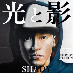 光と影 -DELIVERY EDITION (Hikari To Kage -Delivery Edition)