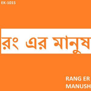Ranger Manush