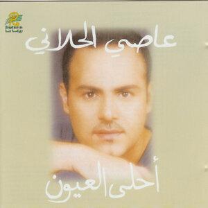 Ahla Al Oyoun