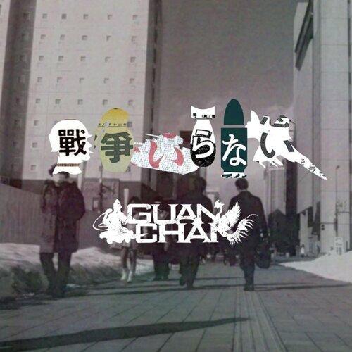 NO MORE WAR (戦争いらない)