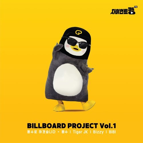 Billboard Project Vol.1