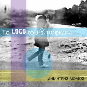 To Logo Tou Ypofero