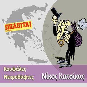 Koufales Nekrothaftes