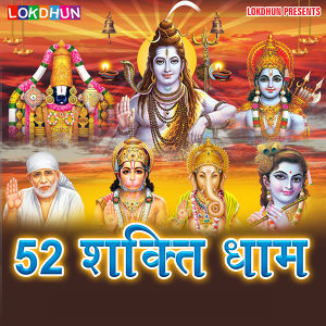 52 Shakti Dhaam