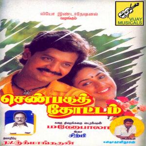 Shanbaga Thottam (Original Motion Picture Soundtrack)