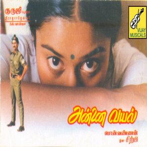 Annai Vayal (Original Motion Picture Soundtrack)