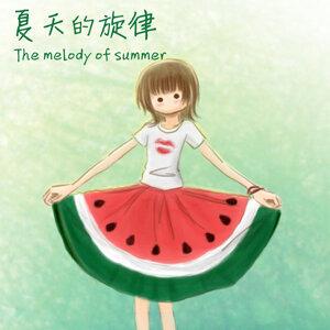 夏天的旋律