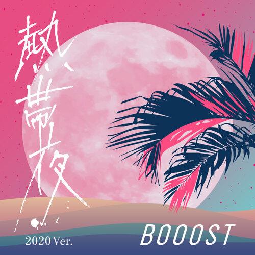 熱帯夜(2020 Ver.)