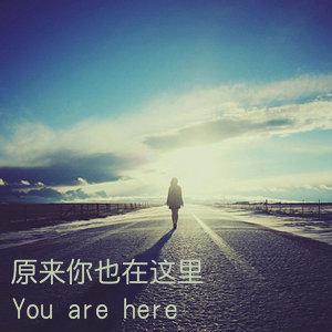 原來你也在這裡