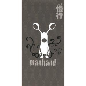 慢行 (ManHanD)