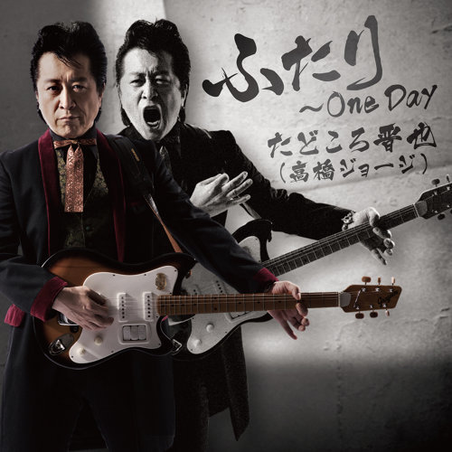 ふたり ~ One Day