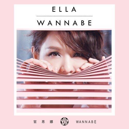 WANNABE 專輯封面