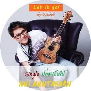 Let it go (ปล่อยมันไป) - Single