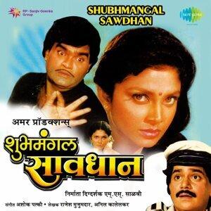 Shubhmangal Savdhan - Original Motion Picture Soundtrack