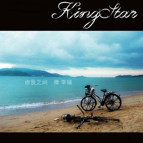 KingStar品牌合辑: 你我之间微幸福