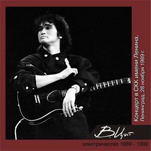 Концерт в СКК имени Ленина (Ленинград, 28 ноября 1989 г.) - Live