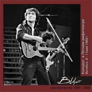 Концерт в Витебске в Летнем амфитеатре (Май 1989 г.) - Live