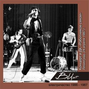 Концерт в ДК Связи (Ленинград, 24 апреля 1987 г.) - Live