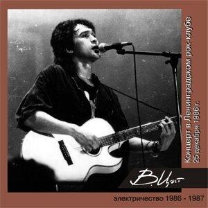 Концерт в ДК Связи (Ленинград, декабрь 1986 г.) - Live