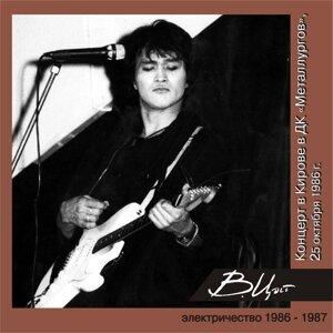 Концерт в Кирове в ДК Металлургов (25 октября 1986 г.) - Live