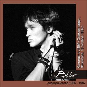 "Концерт в ЛДМ (""Спасём мир"") [Ленинград, 19 октября 1986 г.] - Live"