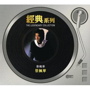 經典系列 - 蔡楓華 (The Legendary Collection - Kenneth Choi)