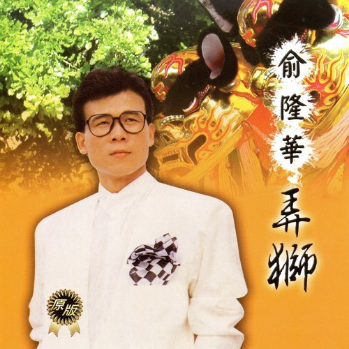 俞隆華弄獅