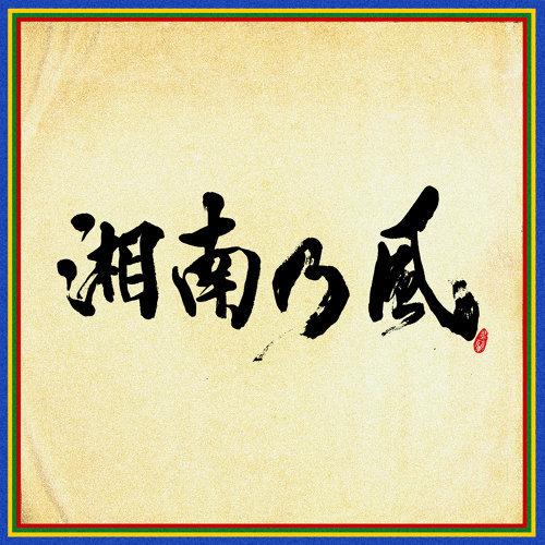 湘南乃風 〜四方戦風〜