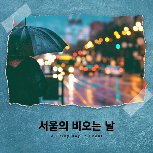 《雨天.首爾》:與K-POP談一場午後的戀愛 (A Rainy Day in Seoul)
