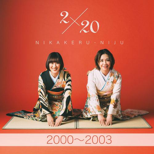 2×20 - 2000~2003