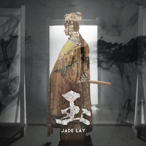 玉 (Jade)