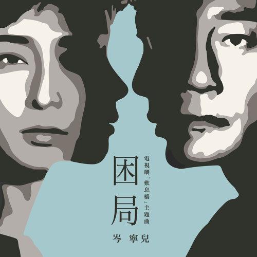 困局 - 電視劇<歎息橋>主題曲