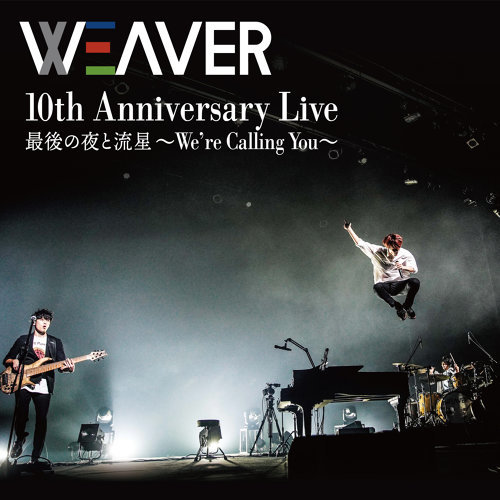 WEAVER 10th Anniversary Live Saigo No Yoru To Ryusei ~We're Calling You~ (WEAVER「10th Anniversary Live 最後の夜と流星~We're Calling You~」)