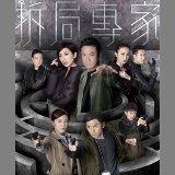 迷宮 - TVB劇集 <拆局專家> 主題曲 - TVB劇集 <拆局專家> 主題曲